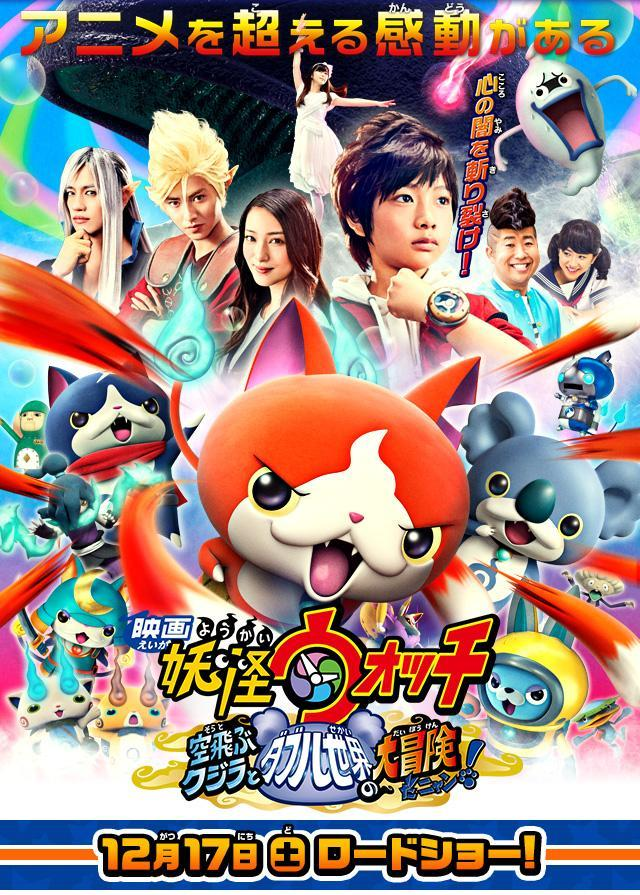 Yo-Kai Watch the Movie: The Great Adventure of the Flying Whale and the Double World, Meow!